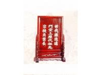 紅木凸字祖先插屏
